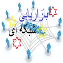 اموزش بازاریابی شبکه ای