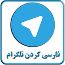 عضویت در کانال تلگرام سایت.