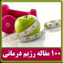 100 maghale rejimdarmani