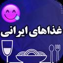 اموزش پخت انواع غذای ایرانی