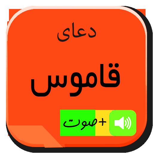 https://s.cafebazaar.ir/1/icons/ir.newsoft_iran2016.ghamoos_512x512.png