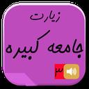 زیارت جامعه کبیره (3 مداح)