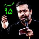 مداحی حاج محمود کریمی محرم 95