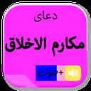 دعای مکارم الاخلاق (3مداح)