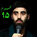 مداحی سید رضا نریمانی محرم 95