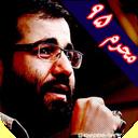مداحی حاج حسین سیب سرخی محرم 95