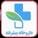 داروخانه همراه فارسی کامل هوشمند