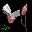 دعای ندبه ( با صوتی دلنشین )