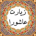 زیارت عاشورا با صوتی دلنشین (متنی)