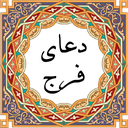 دعای فرج امام زمان (صوتی و متنی)