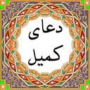 دعای کمیل با صوتی دلنشین(صوتی و متن