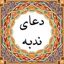 دعای ندبه با صوتی دلنشین(صوتی متنی)