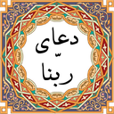 رَبَّنَا استاد شجریان (ویژه رمضان)