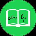 رمضان (ربنا صوتی و ذکر روزها)