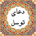 دعای توسل با صوتی دلنشین