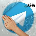 نیتروگرام(افزایش سرعت تلگرام)