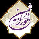 """قرآن """"نورالمبین"""""""