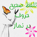 تلفظ صحیح حروف در عربی به همراه صوت