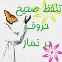 تلفظ صحیح حروف عربی به همراه صوت
