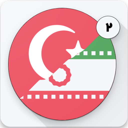 Learn Turkish With Voice V2
