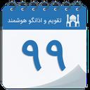 تقویم 98 (اذانگو هوشمند)
