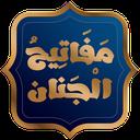 مفاتیح الجنان(نسخه بهشت)