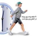 اصول پیاده روی