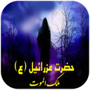 عزرائیل - ملک الموت