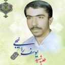 طلبه شهید یوسف رائیجی
