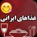 دستور پخت انواع غذای ایرانی خوشمزه