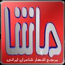 ماشا (ابوسعید ابوالخیر)