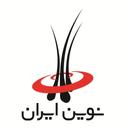 کلینیک نوین ایران