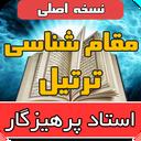 مقام شناسی ترتیل قرآن استادپرهیزگار
