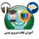 آموزش سریع لغات ضروری عربی