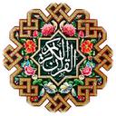 آشنایی با سوره های قرآن