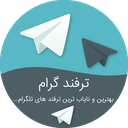 ترفند گرام (ترفند های تلگرام)