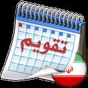 تقویم پارسی 1398
