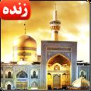 پخش زنده حرم امام رضا (ع) icon