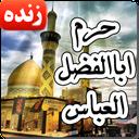 پخش زنده حرم حضرت عباس icon