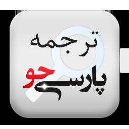 دانلود مترجم پارسی جو