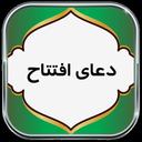 دعای افتتاح - با صوت و ترجمه
