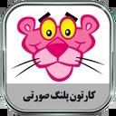 Pink Panther Offline