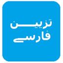 تزیین فارسی