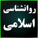 روانشناسی اسلامی
