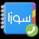 Suza Phonebook