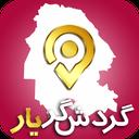گردشگریار خوزستان