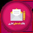 نمونه نامه اداری و حقوقی