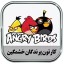 کارتون پرندگان خشمگین