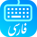 Farsi keyboard - Persian Keyboard