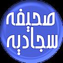 Sahife Sajjadieh